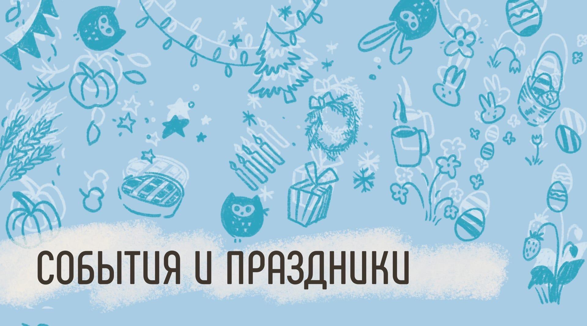 События и праздники